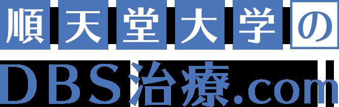 脳深部刺激療法(DBS)|順天堂大学医学部 【脳神経外科】